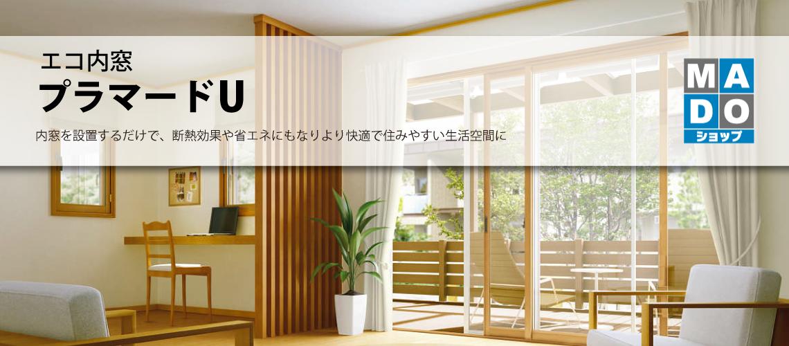 エコ内窓 プラマードU